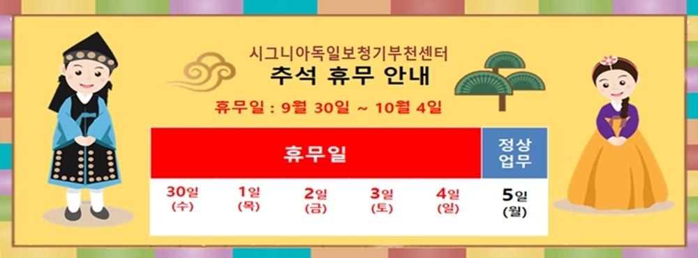 공지 - 2020년 추석 휴무 공지 - 7 페이스북용 3