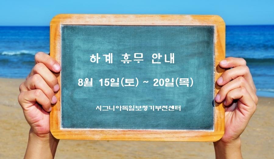 1 공지 - 하계 휴무 일정 알림 - summer vacation 2